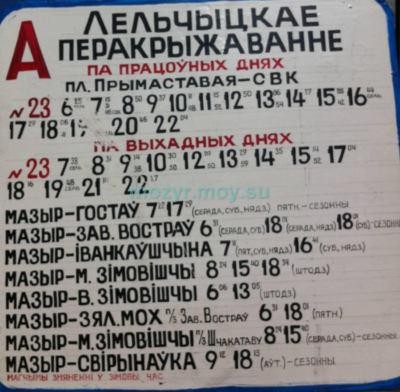 сш 14 мозырь фото